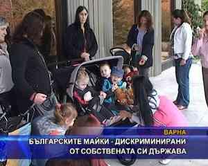 Българските майки-дискриминирани от собствената си държава