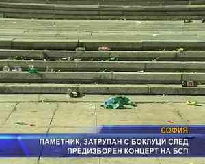 Паметник затрупан с боклуци след предизборен концерт на БСП