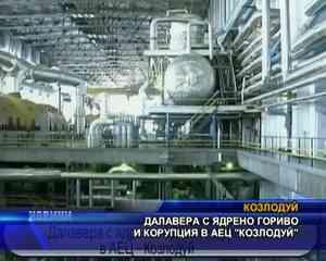 """Далавера с ядрено гориво и корупция в АЕЦ """"Козлодуй"""""""