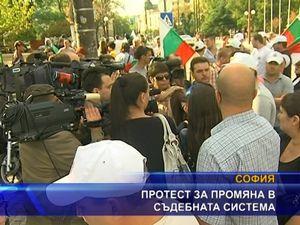 Протест  за промяна в съдебната система