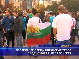 Протестите срещу циганския терор продължиха и през вечерта