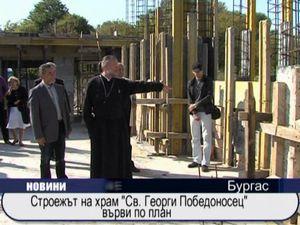 """Строежът на храм """"Св. Георги Победоносец"""" върви по план"""