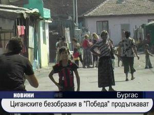 """Циганските безобразия в квартал """"Победа"""" продължават"""