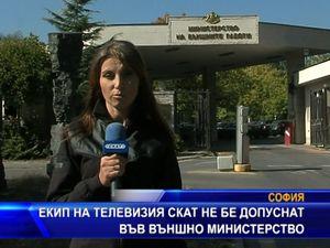 Екип на телевизия СКАТ не бе допуснат във МВнР
