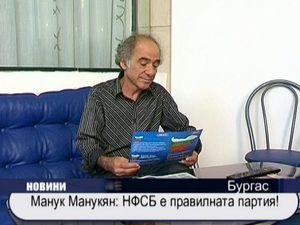 Манук Манукян: НФСБ е правилната партия!