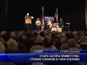 Стара Загора приветства Стефан Солаков и Галя Асенова
