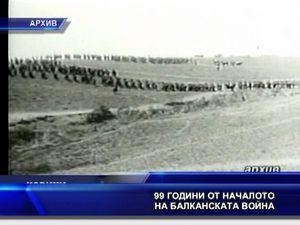 99 години от началото на Балканската война