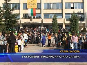 5 октомври - празник на Стара Загора