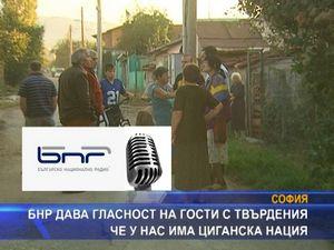 БНР дава гласност на гости с твърдения, че у нас има циганска нация