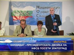 Кандидатпрезидентската двойка на НФСБ посети Златоград