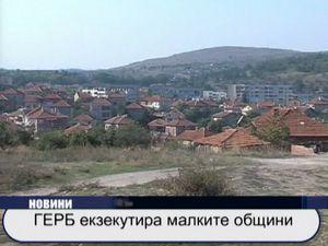 ГЕРБ екзекутира малките общини