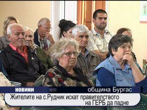 Жители на с. Рудник искат правителството да падне