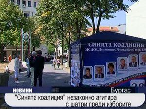 """""""Синята коалиция"""" незаконно агитира с шатри преди изборите"""