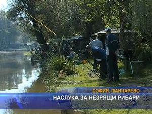 Наслука за незрящи рибари