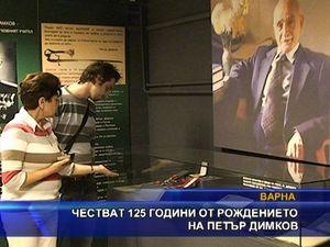 Честват 125 години от рождението на Петър Димков