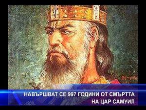997 години от смъртта на Цар Самуил