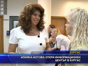 Илияна Йотова откри информационен център в Бургас