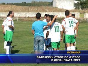 Български отбор по футбол в испанската лига