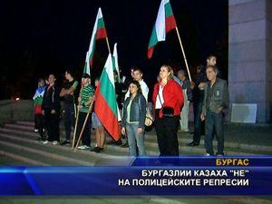 "Бургазлии казаха ""НЕ"" на полицейските репресии"