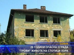 """20 години опасна сграда """"трови"""" живота на стотици хора"""