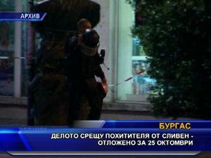 Делото срещу похитителя от Сливен - отложено за 25 октомври