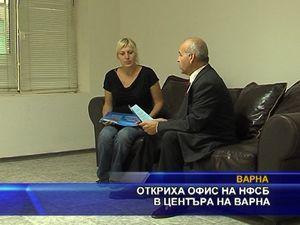 Откриха офис на НФСБ в центъра на Варна