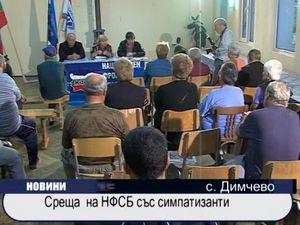 Среща на НФСБ със симпатизанти от Димчево