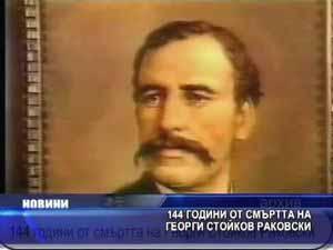 144 години от смъртта на Георги Стойков Раковски
