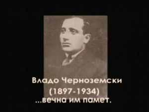 77 години от саможертвата на Владо Черноземски