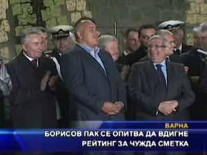Борисов пак се опитва да вдига рейтинг за чужда сметка