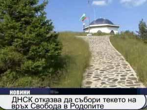 ДНСК отказа да събори текето на връх Свобода в Родопите