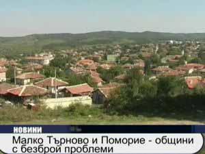 Малко Търново и Поморие - общини с безброй проблеми