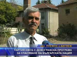 НФСБ с демографска програма за спасяване на българската нация