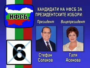 Кандидати за президент, вицепрезидент и кметове от НФСБ