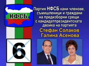 Срещи с кандидат президентската двойка на НФСБ