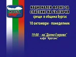 Срещи на НФСБ със симпатизанти в община Бургас
