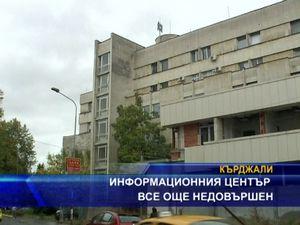 Информационният център още не е довършен