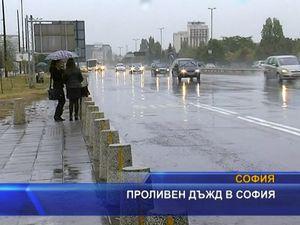 Проливен дъжд в София