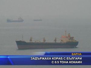 Задържаха кораб с българи с 500кг кокаин