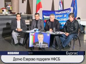 Долно Езерево подкрепя НФСБ