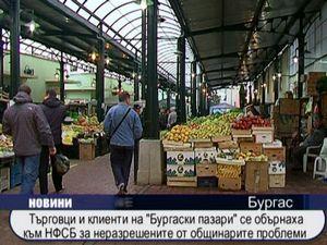 """Търговци и клиенти на """"Бургаски пазари"""" се обърнаха към НФСБ"""