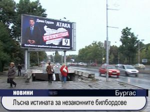 Лъсна истината за незаконните билбордове