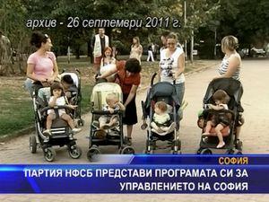 НФСБ представи програмата си за управлението на София