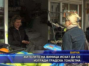 Жителите на Виница искат да се изгради градска тоалетна