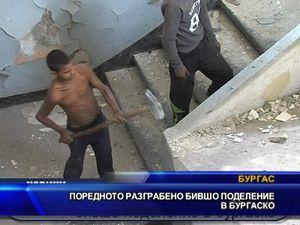 Поредното разграбено поделение в бургаско