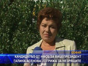 Кандидатът за вицепрезидент Галина Асенова с грижа за незрящите