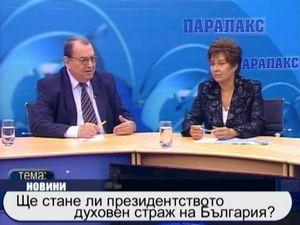 Ще стане ли президентството духовен страж на България?