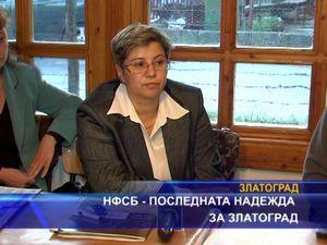 НФСБ - последна надежда за Златоград
