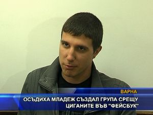 """Осъдиха младеж създал група срещу циганите във """"Фейсбук"""""""