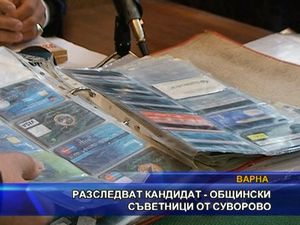 Разследват кандидат - общински съветници от Суворово